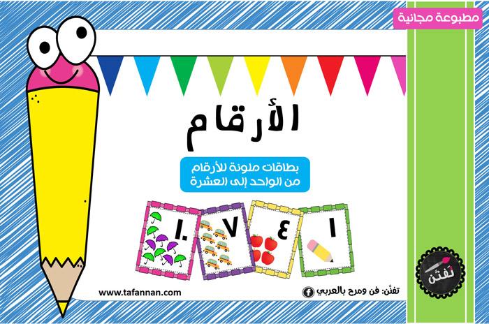 بطاقات ملونة للأرقام العربية من واحد إلى العشرة arabic numbers flashcards بطاقات الأعداد