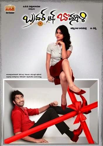 BROTHER OF BOMMALI ONLINE MOVIE POSTER