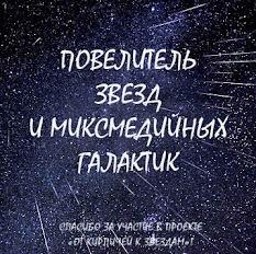 Награда за участие в СП от  Олеси Бариновой