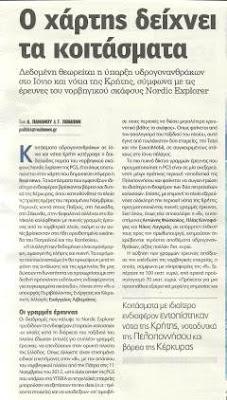 Υδρογονάνθρακες στο Ιόνιο και νότια της Κρήτης - RealNews