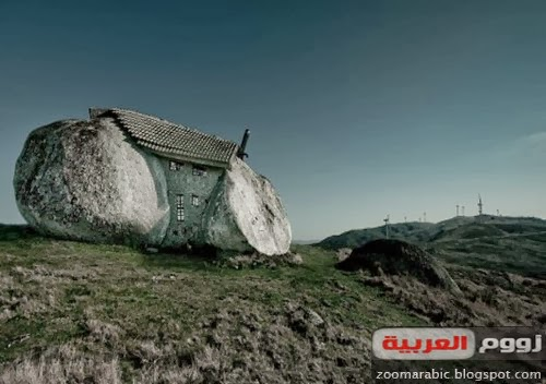 أغرب منزل في العالم مكون من صخرتين