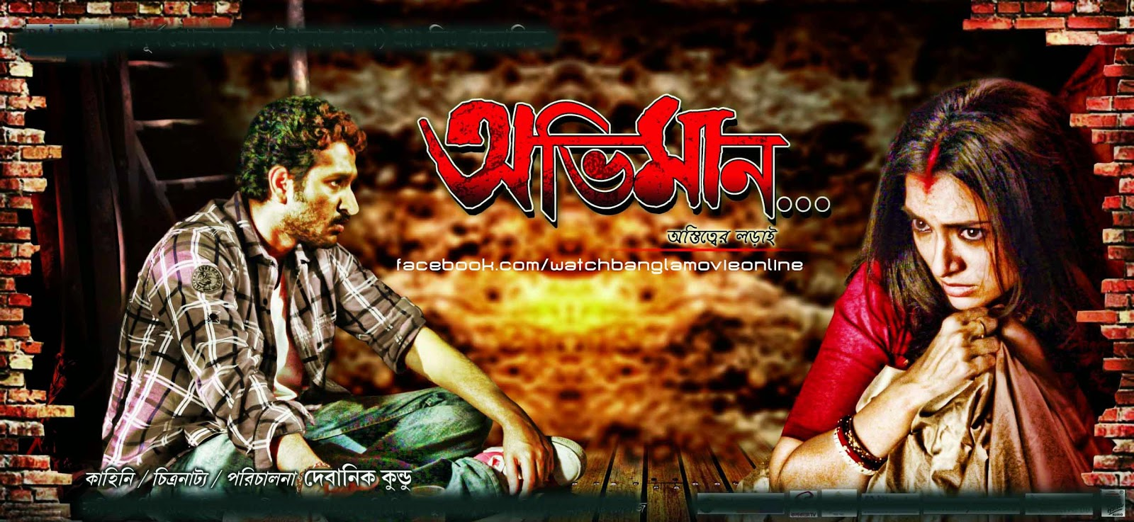 naw kolkata movies click hear..................... Abhiman+2012+bengali+movie+%25282%2529