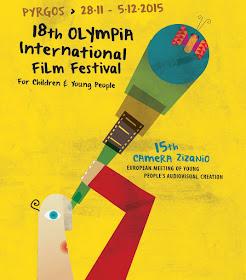 18ο Διεθνές Φεστιβάλ Κινηματογράφου Ολυμπίας για Παιδιά και Νέους