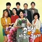 Quý Bà Go Bong Shil vtv3 tập 51