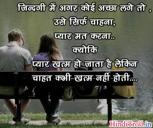 zindgi mein agar koi hindi motivational love quotes