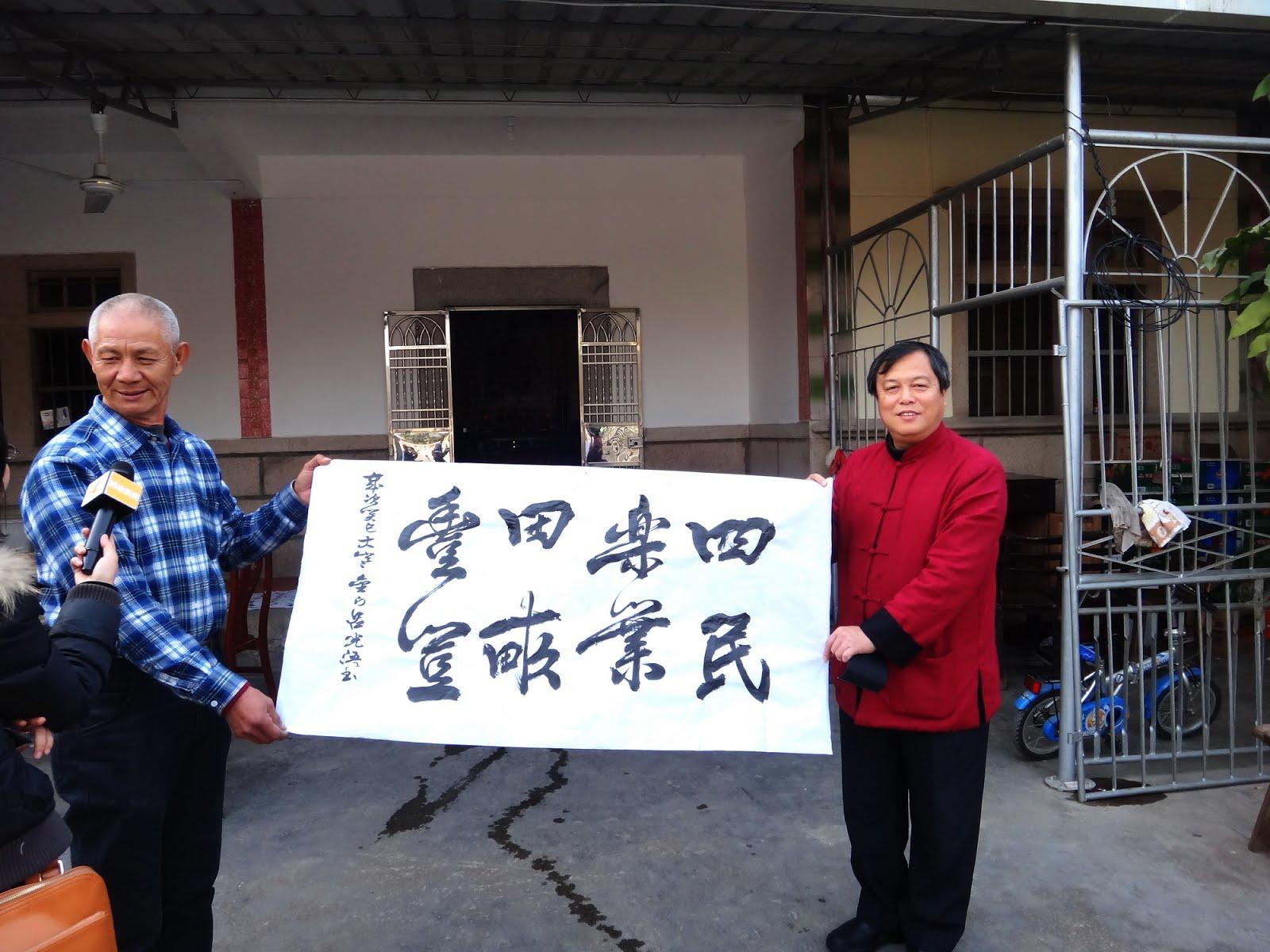 103年廈門海滄西山村春聯揮毫
