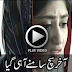 "Yasir Nawaz Learn's About Sajal's Secret in ""Chup Raho"""
