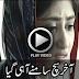 "Yasir Nawaz Learn's About Sajal's Secret in ""Chup Raho"""