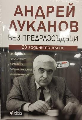 Андрей Луканов - Без предразсъдъци