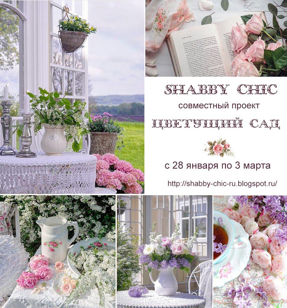 СП Цветущий сад