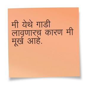 Puneri Patya 7