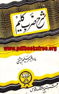 Sharah Zarb e Kaleem By Professor Yousaf Saleem Chishti Pdf Free Download