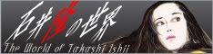 石井隆オフィシャルファンサイト