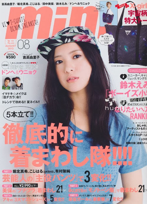 mini (ミニ) August 2013 Yuriko Yoshitaka  吉高由里子