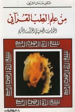 كتاب من علم الطب القرآني الثوابت العلمية في القرآن الكريم - عدنان الشريف