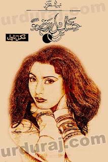 Hisab e Dil Rehna Do Novel By Nabila Aziz complete in pdf