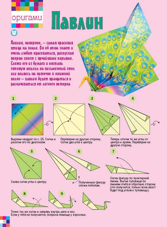 Сделать павлина из бумаги своими руками оригами
