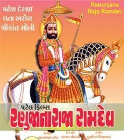 Ranuja Na Raja Ramdev Gujarati Film