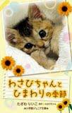 【Book】わさびちゃんとひまわりの季節