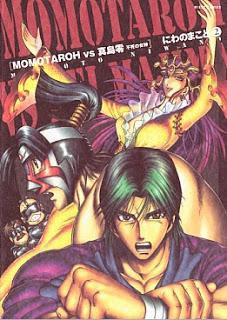 [にわのまこと] MOMOTAROH VS 真島零~不死の女神~ 第01-02巻