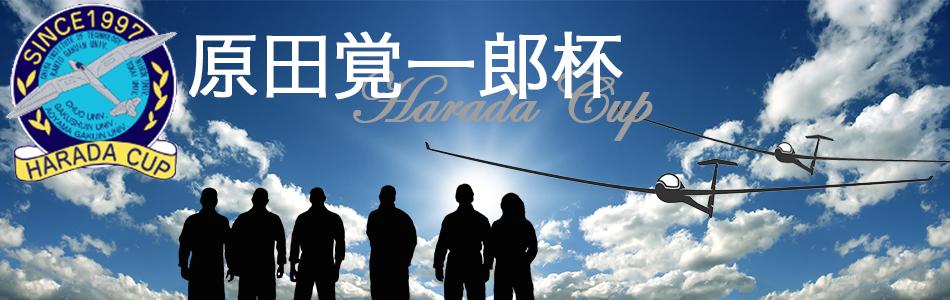 原田覚一郎杯 公式ホームページ