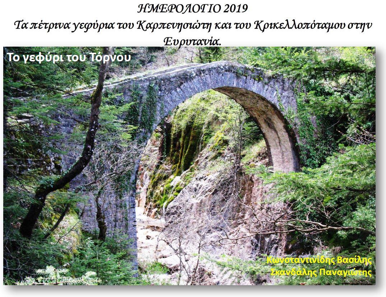 ΘΕΜΑΤΙΚΟ ΗΜΕΡΟΛΟΓΙΟ 2019