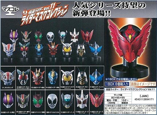 Kamen Rider Mask Collection Vol.11