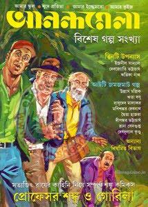 Anandalok Magazine - cover