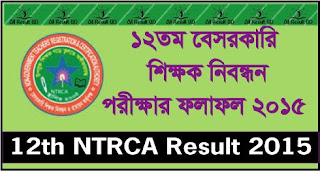 12 th exam result