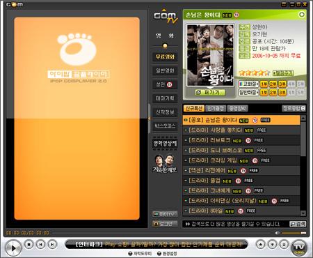 http://3.bp.blogspot.com/-TFJKs2DU_Zc/TVY_ngHJj8I/AAAAAAAAAD4/NGFGs_9uTcs/s1600/gom-player.jpg