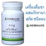 เครื่องดื่มชาผสมกัวรานาสกัดชนิดผง N-R-G เฮอร์บาไลฟ์ Herbalife