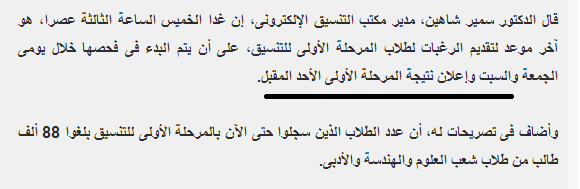 اخر اخبار نتيجة تنسيق المرحله الاولى للثانويه العامه 2014 وبدا تنسيق المرحله الثانيه