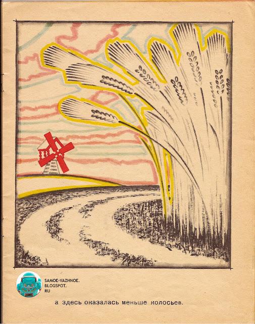 Раскраска распечатать СССР советская версия для печати скан распечатать скачать старая из детства