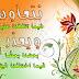 Tolong-menolong di dalam Islam