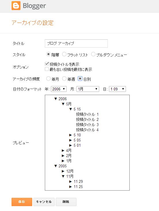 Blogger > アーカイブの設定 日別アーカイブを表示する