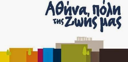 http://athina-poli-zois.gr/