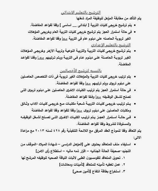 وظائف مصر 2014