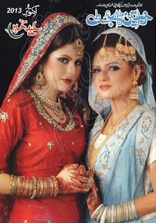 Khawateen Digest,October 2013,pdf