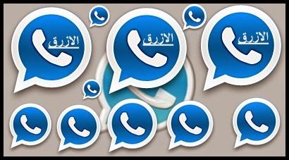 الواتس الازرق الجديد 2015, تحميل الواتس الازرق اخفاء الظهور whatsapp whatsapp-plus--.jpg