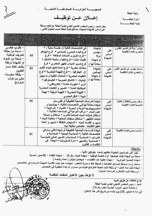 إعلان مسابقة توظيف في بلدية الجلفة دائرة الجلفة ولاية الجلفة جانفي 2015 Djelfa+3.jpg