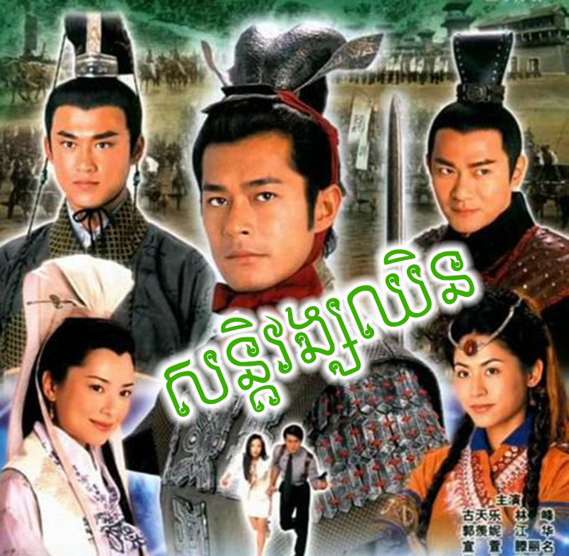 Hot movie kh top khmer movies movies a step into the past