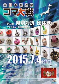http://s-s-f.blogspot.jp/2015/04/2.html