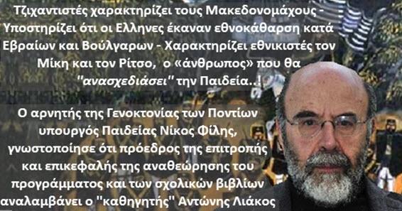 Αντώνης Λιάκος: Τζιχαντιστές οι Μακεδονομάχοι, Εθνικιστές, ο Ρίτσος και ο Μίκης Θεοδωράκης
