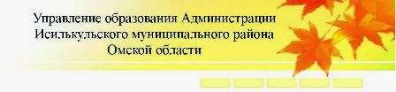 Управление образования Исилькульского района