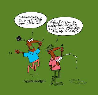 Cartoon Nay Myo Aye – တခ်ဳိ႔က ကိုုင္ထားမွ … တဲ့