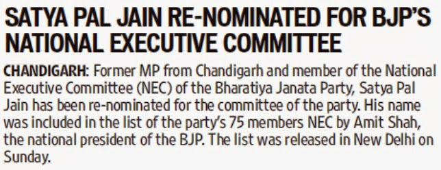 Satya Pal Jain re-nominated for BJP's National Executive Committee