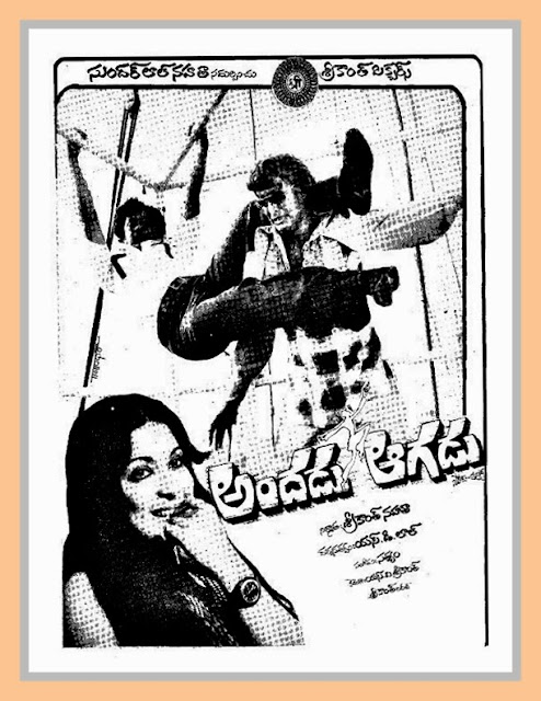 Andadu Aagadu  Telugu Mp3 Songs Free  Download  1979