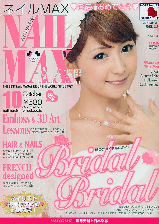 nail max october 2011 japanese nail art magazine scans bridal nails