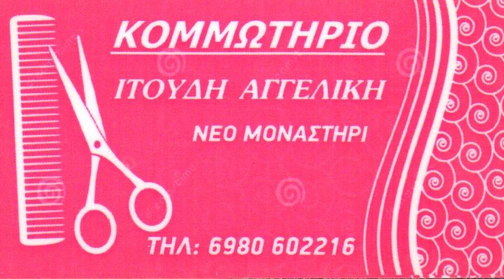 ΙΤΟΥΔΗ ΑΓΓΕΛΙΚΗ
