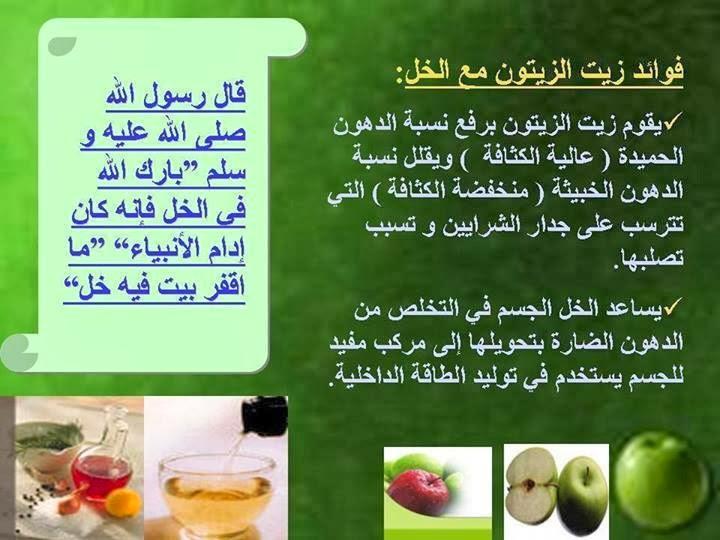 فوائد زيت الزيتون مع الخل